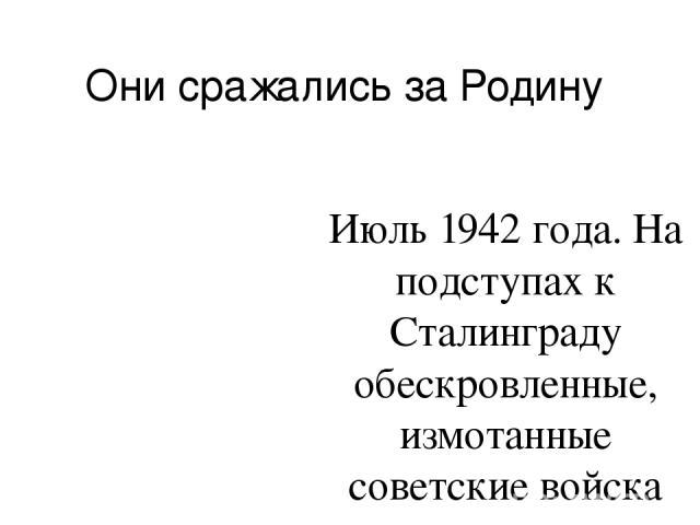 Они сражались за Родину Июль 1942 года. На подступах к Сталинграду обескровленные, измотанные советские войска ведут тяжелые оборонительные бои, неся огромные потери... Фильм рассказывает о подвиге рядовых солдат, любви к родной земле, об истинной ц…