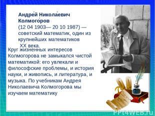 Андре й Никола евич Колмого ров (12041903— 20 10 1987)—советский математик, о