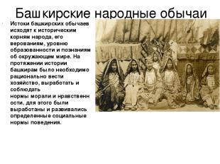 Башкирские народные обычаи Истоки башкирских обычаев исходят к историческим корн