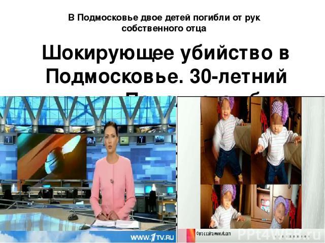 Шокирующее убийство в Подмосковье. 30-летний житель Подольска убил собственных малолетних детей, после чего попытался расправиться с женой и покончить с собой. По данным Следственного комитета, 4-летний мальчик и 9-месячная девочка скончались от нож…