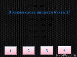 Задание 1. В каком слове пишется буква З? 1) не…гораемый 2) и…пуганный 3) и...ры