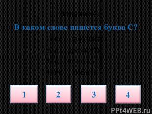 Задание 4. В каком слове пишется буква С? 1) не…доровится 2) в…дремнуть 3) и…чез