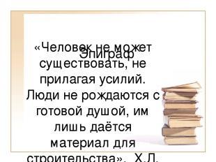 Эпиграф «Человек не может существовать, не прилагая усилий. Люди не рождаются с