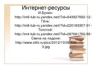 Интернет-ресурсы И.Бунин: http://im6-tub-ru.yandex.net/i?id=643927692-12-72&n=21