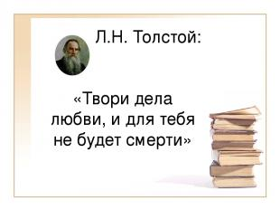 Л.Н. Толстой: «Твори дела любви, и для тебя не будет смерти»