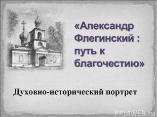 Духовно-исторический портрет 1. Медиа – информация « Православная Кубань – годы