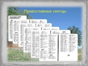 Кто хотя бы раз в жизни заглядывал в православные святцы, где по дням расписаны