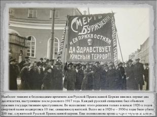 Падение Российской империи в 1917 году и безумие гражданской войны, когда брат п