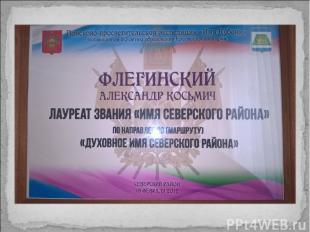 В 2017 году исполняется 80 лет со дня образования Краснодарского края, в связи с