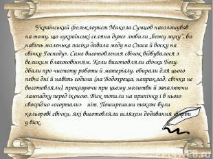 Український фольклористМикола Сумцовнаголошував на тому, що«українські селяни