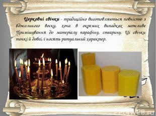 Церковні свічки - традиційно виготовляються повністю з бджолиного воску, хоча в