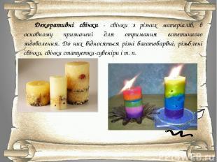 Декоративні свічки - свічки з різних матеріалів, в основному призначені для отри