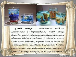 Гелеві свічки - вважаються найбільш естетичними і декоративними. Гелеві свічки в
