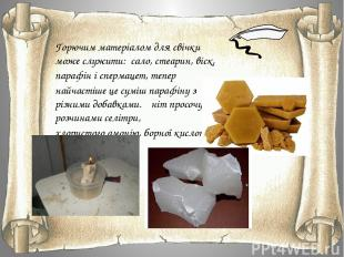 Горючим матеріалом для свічки може служити: сало,стеарин,віск,парафініспер