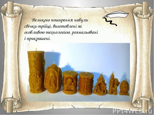 Великого поширення набули свічки-трійці, виготовлені за особливою технологією, розмальовані і прикрашені.