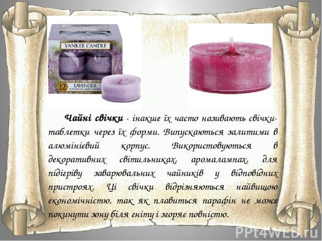 Чайні свічки - інакше їх часто називають свічки-таблетки через їх форми. Випускаються залитими в алюмінієвий корпус. Використовуються в декоративних світильниках, аромалампах, для підігріву заварювальних чайників у відповідних пристроях. Ці свічки в…