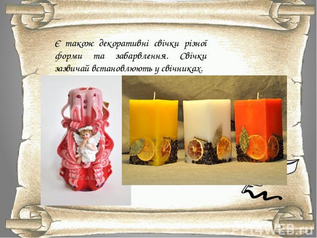 Є також декоративні свічки різної форми та забарвлення. Свічки зазвичай встановлюють усвічниках.