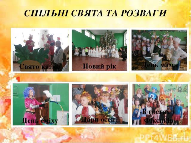 СПІЛЬНІ СВЯТА ТА РОЗВАГИ Свято казки Новий рік День мами День сміху Дари осені В гостях у Фіксиків
