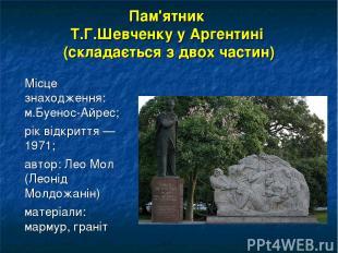 Пам'ятник Т.Г.Шевченку у Аргентині (складається з двох частин) Місце знаходження