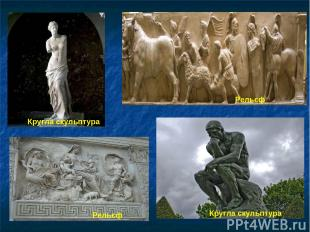 Кругла скульптура Кругла скульптура Рельєф Рельєф