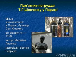 Пам'ятник-погруддя Т.Г.Шевченку у Парижі Місце знаходження: м.Париж, бульвар Сен