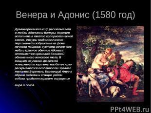 Венера и Адонис (1580 год) Древнегреческий миф рассказывает о любви Адониса и Ве