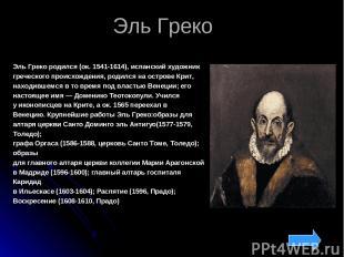 Эль Греко Эль Греко родился (ок. 1541-1614), испанский художник греческого проис