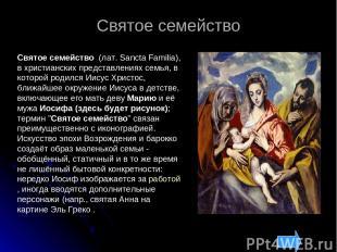 Святое семейство Святое семейство (лат. Sancta Familia), в христианских предста