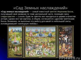 «Сад Земных наслаждений» «Сад земных наслаждений»— самый известный триптих Иеро
