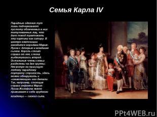 Семья Карла IV Парадные одеяния тут лишь подчеркивают пустоту облаченных в них т