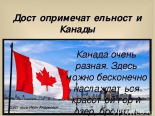 Достопримечательности Канады Канада очень разная. Здесь можно бесконечно наслажд