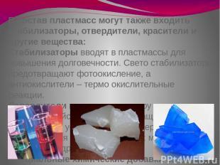 В состав пластмасс могут также входить стабилизаторы, отвердители, красители и д