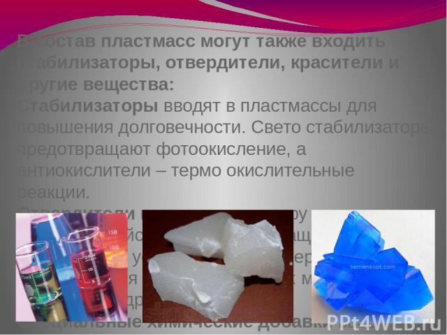 В состав пластмасс могут также входить стабилизаторы, отвердители, красители и другие вещества: Стабилизаторывводят в пластмассы для повышения долговечности. Свето стабилизаторы предотвращают фотоокисление, а антиокислители – термо окислительные ре…