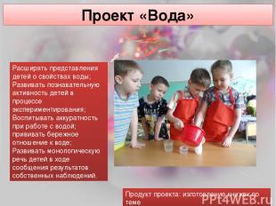 Проект «Вода» Расширять представления детей о свойствах воды; Развивать познават