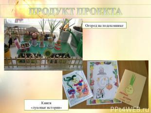 Огород на подоконнике Книги «луковые истории»