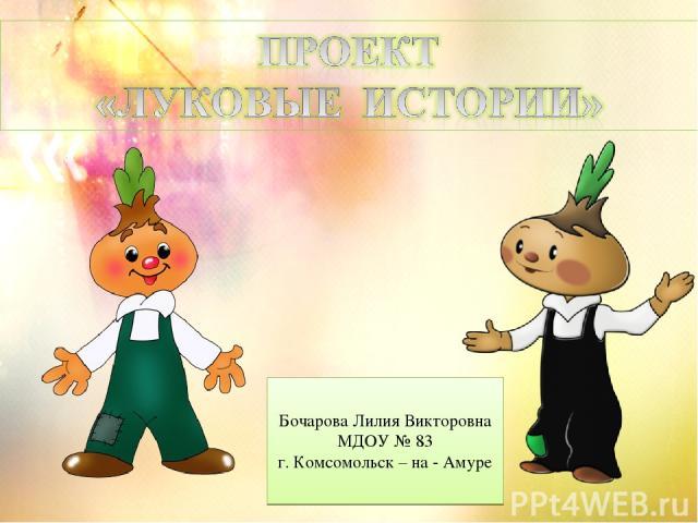 Бочарова Лилия Викторовна МДОУ № 83 г. Комсомольск – на - Амуре