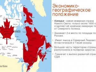 Экономико-географическое положение Канада - самая северная страна Нового Света: