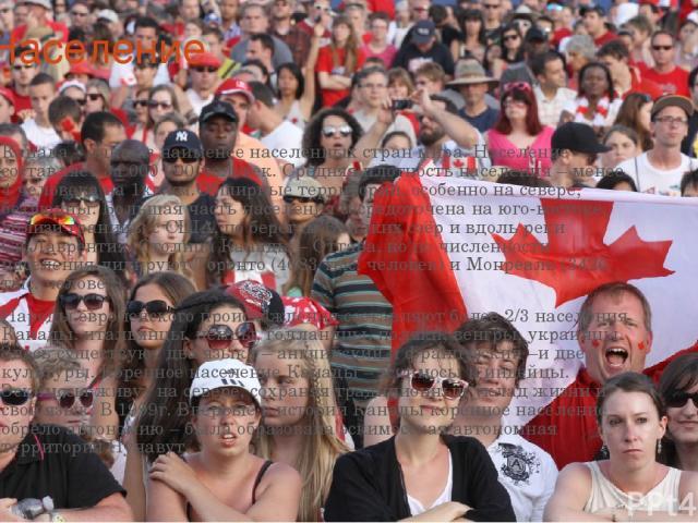 Население Канада – одна из наименее населённых стран мира. Население составляет 34 000 000 человек. Средняя плотность населения – менее 4 человека на 1кв.км.Обширные территории, особенно на севере, безлюдны. Большая часть населения сосредоточена на…
