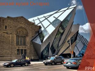 Королевский музей Онтарио