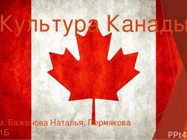 Культура Канады