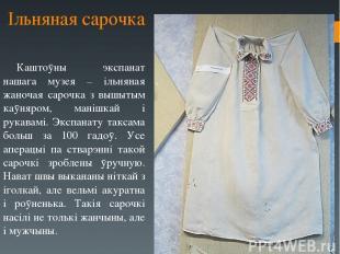Ільняная сарочка Каштоӯны экспанат нашага музея – ільняная жаночая сарочка з выш