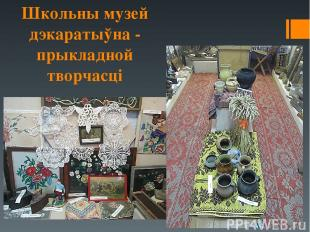 Школьны музей дэкаратыўна - прыкладной творчасці