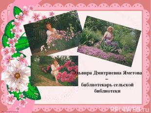Эльвира Дмитриевна Яметова – библиотекарь сельской библиотеки