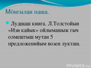 Мöнгылан паша. Лудшаш книга. Л.Толстойын «Изи кайык» ойлымашыж гыч олмештыш мута