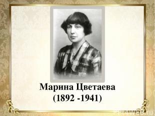 Марина Цветаева (1892 -1941)