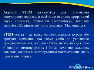 Акронім STEM вживається для позначення популярного напряму в освіті, що охоплює