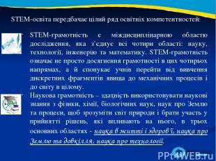 2 3 STEM-освіта передбачає цілий ряд освітніх компетентностей: STEM-грамотність