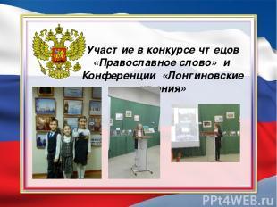 Участие в конкурсе чтецов «Православное слово» и Конференции «Лонгиновские чтени