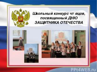 Школьный конкурс чтецов, посвященный ДНЮ ЗАЩИТНИКА ОТЕЧЕСТВА
