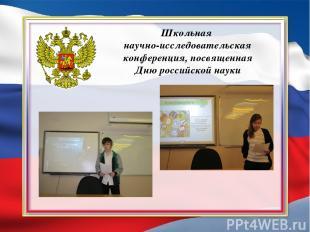 Школьная научно-исследовательская конференция, посвященная Дню российской науки